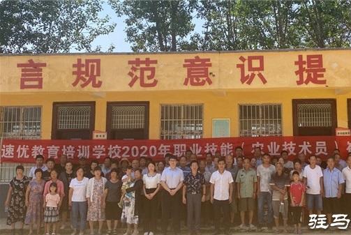 河南速优教育服务职业培训学校2020年职业技能培训班走进刘阁街道单高楼社区