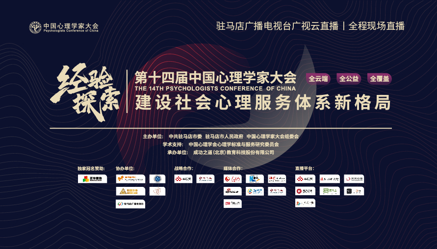 第十四届中国心理学家大会视频直播回放