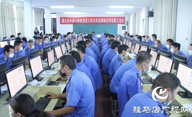 确山县组织开展行政执法证人员公共法律知识考试