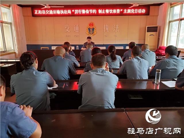 """正阳县交通运输执法局 开展""""厉行勤俭节约、制止餐饮浪费"""" 主题党日活动"""