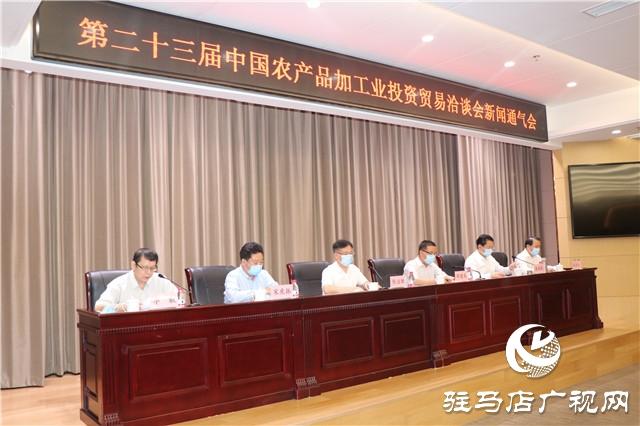 第二十三届中国农加工投洽会将于9月6日至9月8日在驻马店举行