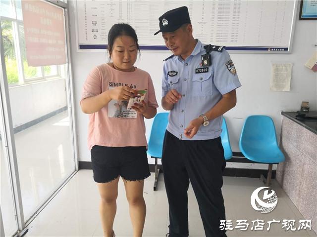 遂平县公安局风景区派出所成功阻止一起电信诈骗