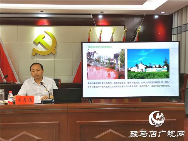 正阳县彭桥乡举行普惠金融大讲堂暨与正阳农商银行战略协议签约仪式