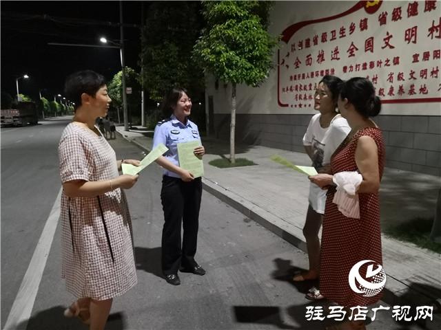 遂平县公安局阳丰派出所开展夜间走访活动