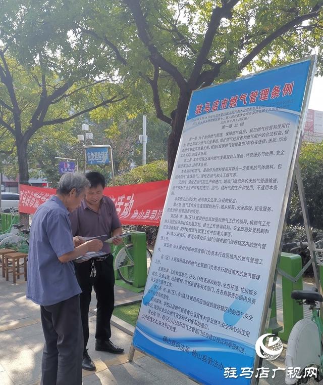 确山县开展《驻马店市燃气管理条例》宣传