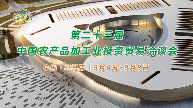 第二十三届 中国农产品加工业投资贸易洽谈会