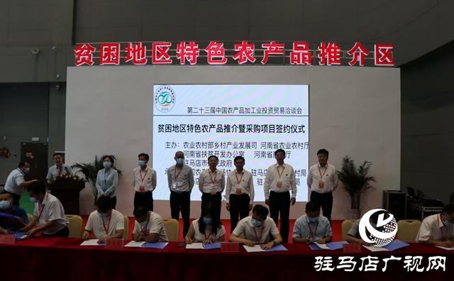 投洽会贫困地区特色农产品签约共达成合作意向42亿元