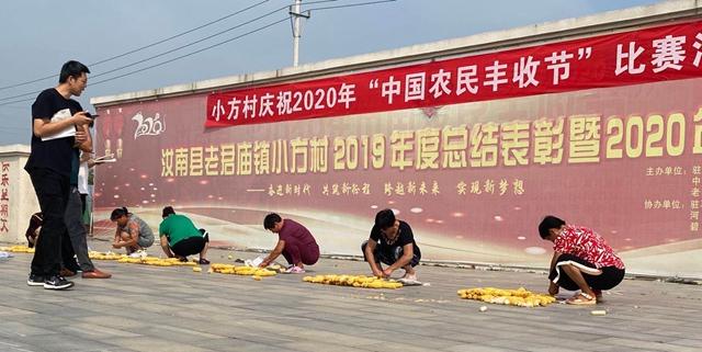 """趣味运粮、手剥玉米计时,这个村热闹庆祝""""中国农民丰收节"""""""