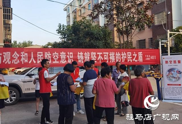 平舆县组织开展人防知识宣传活动
