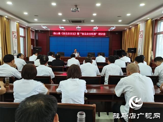 确山县举办《食品安全法》暨食品安全标准培训会