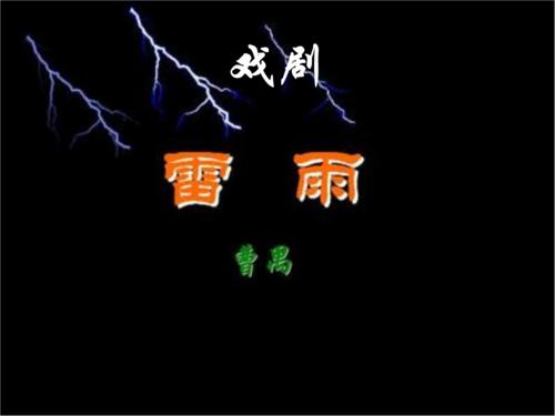 连台戏《雷雨》《雷雨·后》纪念曹禺诞辰110周年