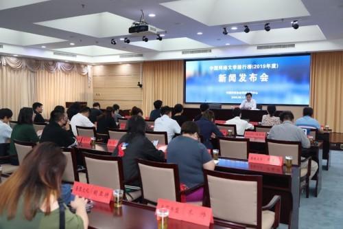 28部作品入围2019年度中国网络文学排行榜