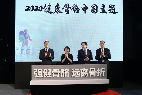 世界骨质疏松日中国主题发布:强健骨骼,远离骨折