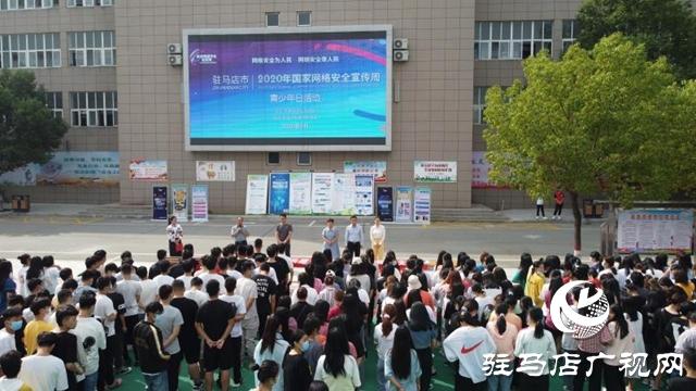 """驻马店市国家网络安全周""""青少年日""""活动举行"""