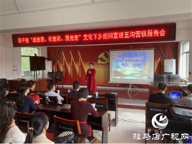 西平县五沟营镇:宣讲报告故事 坚定信心跟党走