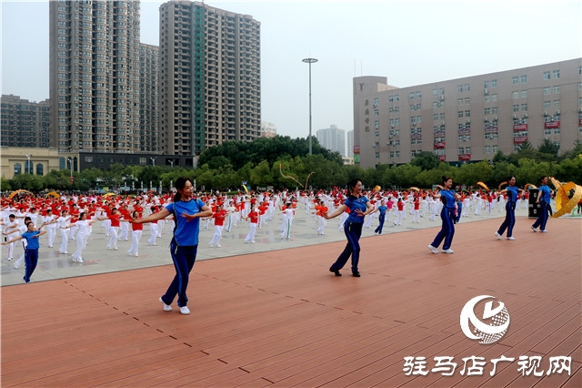 河南省全民健身志愿服务驻马店站:千人展示广场舞 舞出健康和快乐