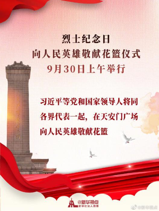 烈士纪念日向人民英雄敬献花篮仪式9月30日上午举行