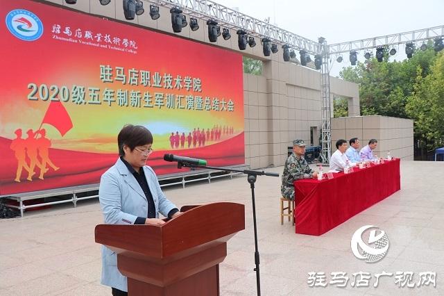 驻马店职业技术学院2020级五年制新生军训汇演暨总结大会举行