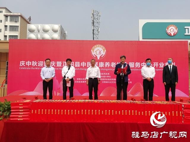 正阳县中民聚康养老综合服务中心举行开业典礼