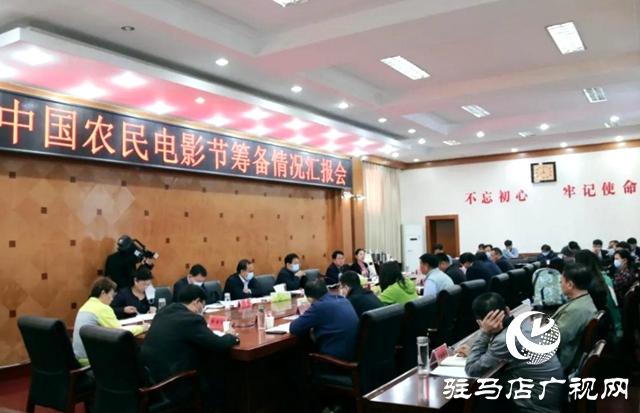 朱是西深入汝南县调研中国农民电影节筹备情况