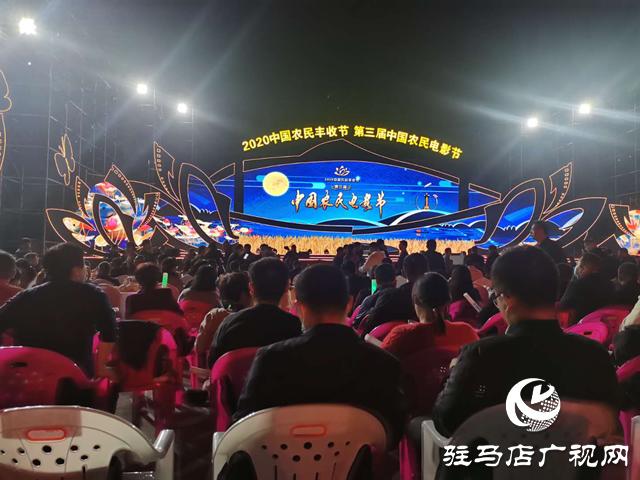 汝南县开展第三届中国农民电影节民法典法治宣传活动