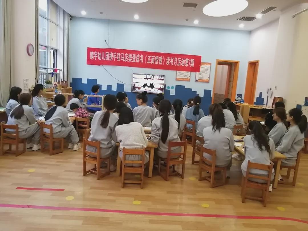 驻马店樊登读书携手各教培机构举办《正面管教》主题月公益活动圆满落幕