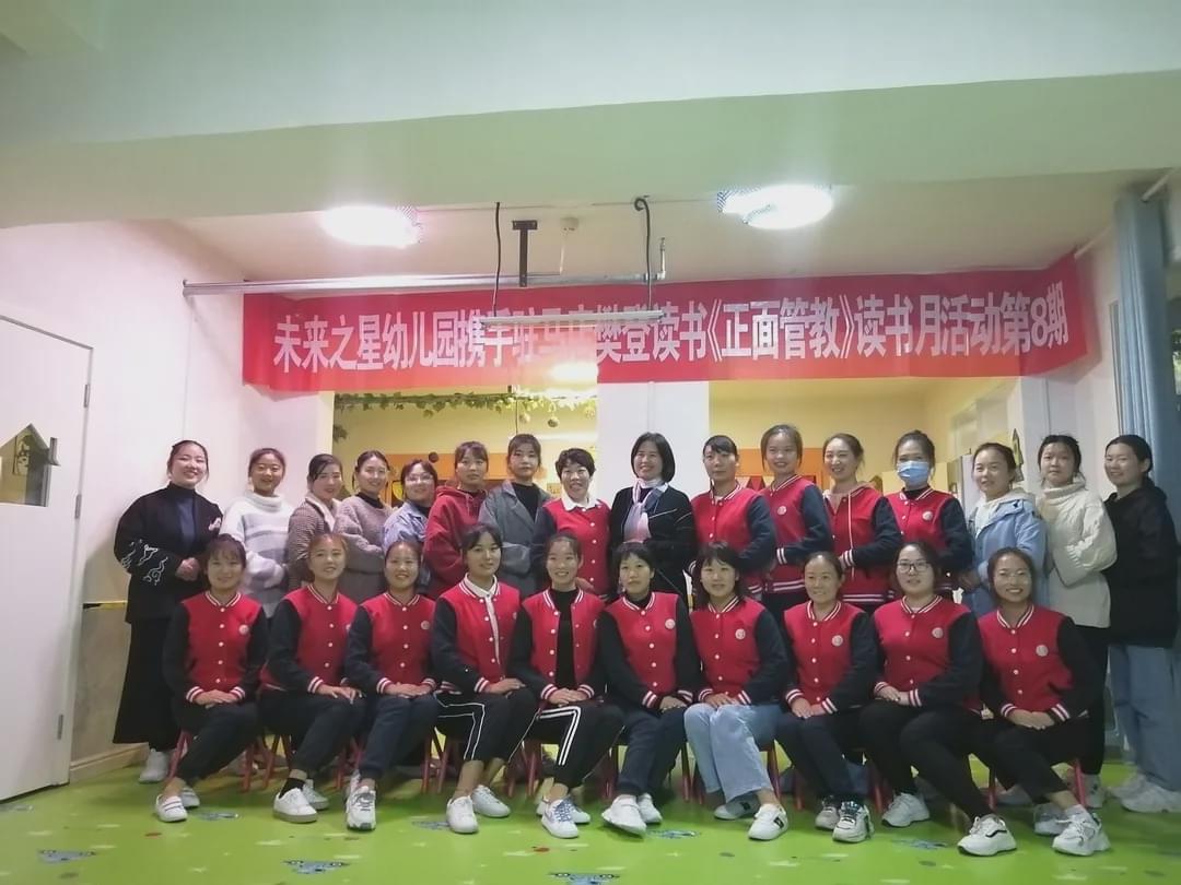驻马店樊登读书举办《正面管教》读书月公益活动