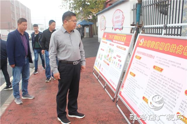 汝南县古塔街道扶贫日活动丰富多彩