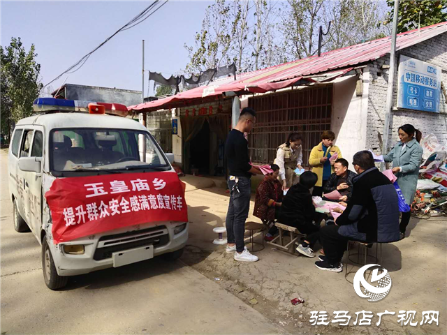 平舆县玉皇庙乡开展提升公众安全感和政法机关执法满意度宣传活动
