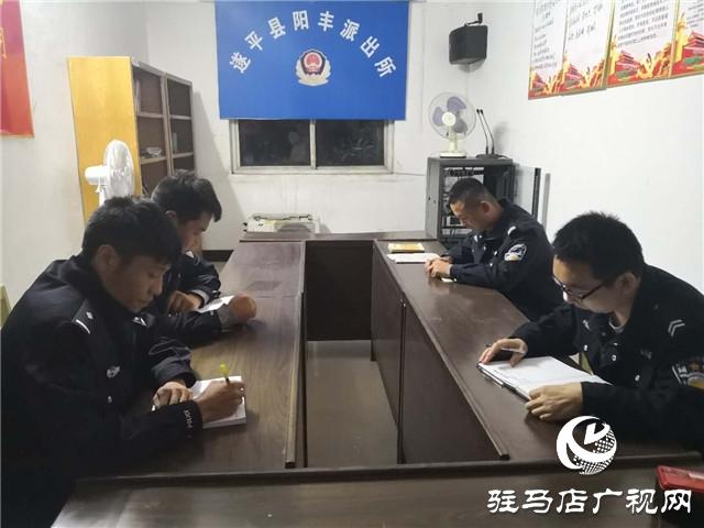 """遂平县公安局阳丰派出所的""""加减乘除""""工作法"""