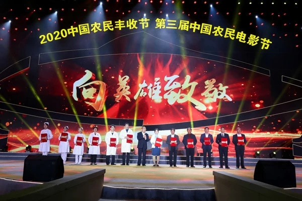 第三届中国农民电影节开幕式晚会