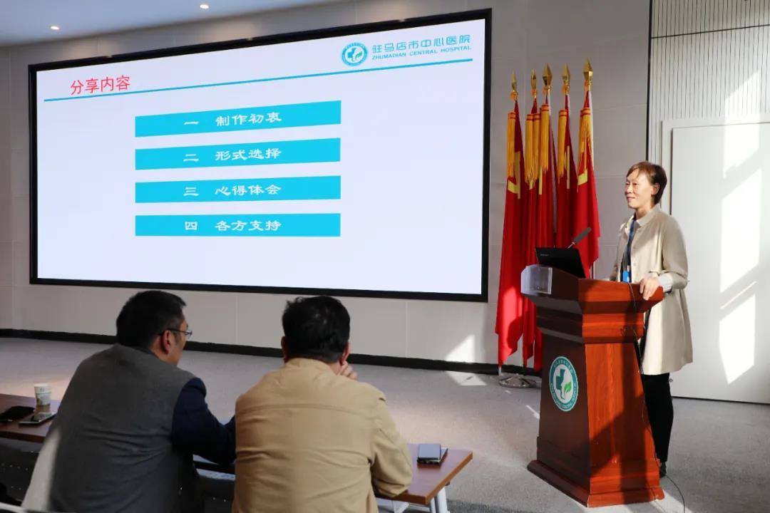驻马店市中心医院举办2020年通讯员培训班