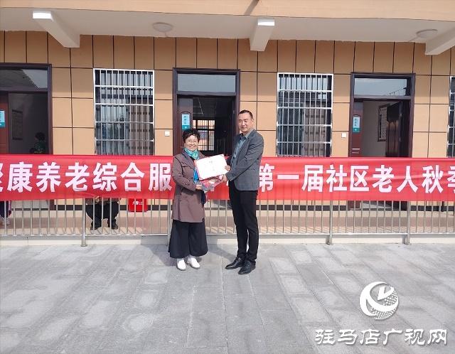 正阳县举办社区老年人秋季运动会