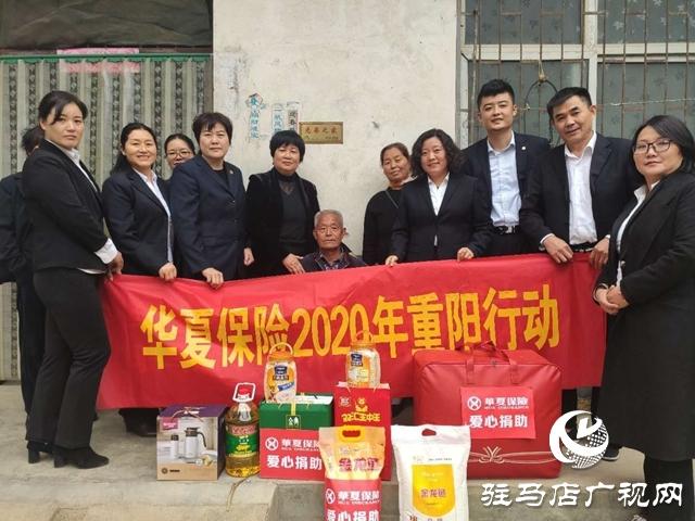 华夏保险驻马店中支开展2020年重阳行动