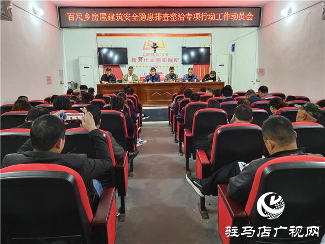 上蔡县百尺乡:开展房屋建筑安全隐患排查整治专项行动