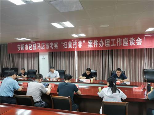 """安阳市反非法反违禁科考察团来我市考察""""扫黄打非""""案件办理工作"""