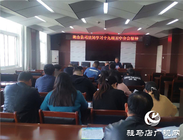 确山县司法局深入学习贯彻党的十九届五中全会精神