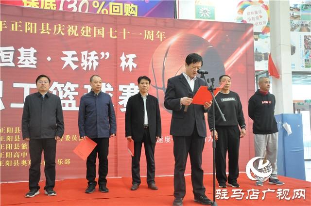 正阳县举办职工篮球赛