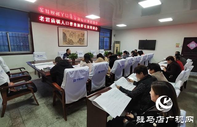 汝南县老君庙镇召开人口普查抽样长表培训会
