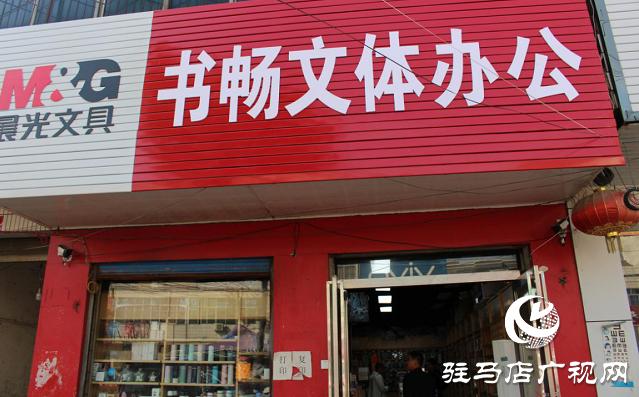 """新蔡县杨庄户乡开展""""扫黄打非""""宣传检查活动"""