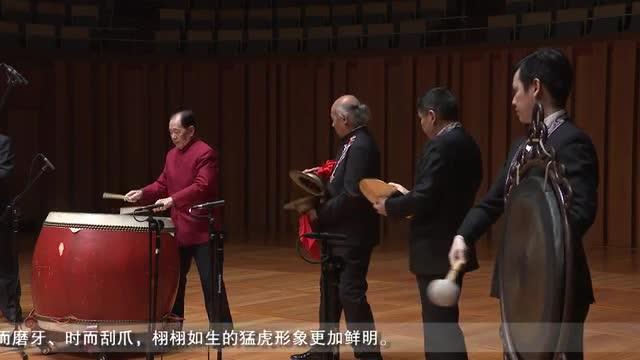 审美力·艺术微课堂︱带你聆听中国民族打击乐名作《老虎磨牙》
