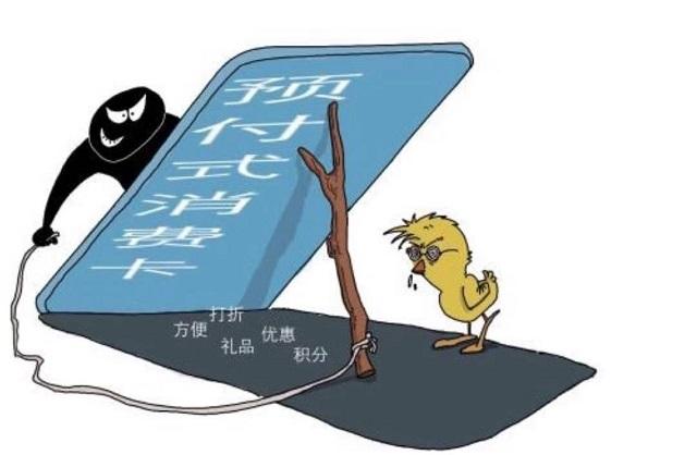 驻马店市消费者协会:预付消费暗藏风险 当心自身利益受损