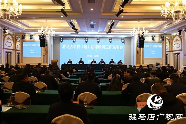 驻马店市村(居)法律顾问工作现场观摩会在泌阳县召开