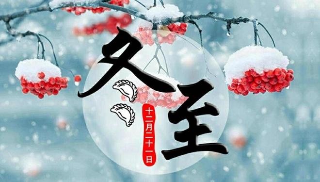 冬至是一个节日吗?为何总要吃饺子?