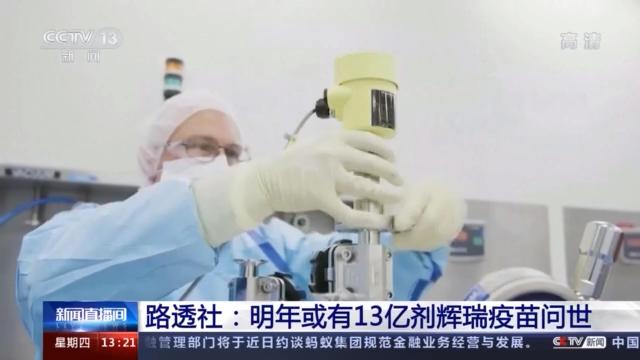 新冠病毒变异,疫苗还有效吗?正在测试……