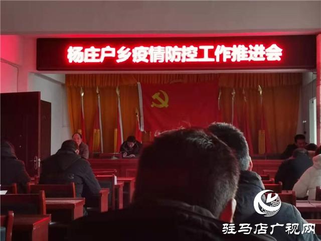 新蔡县杨庄户乡召开疫情防控工作会