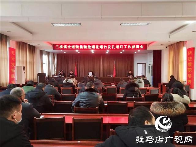 汝南县三桥镇强化措施禁售禁放烟花爆竹
