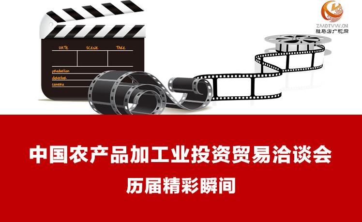 【图解】历届中国农产品加工业投资贸易洽谈会精彩一瞬