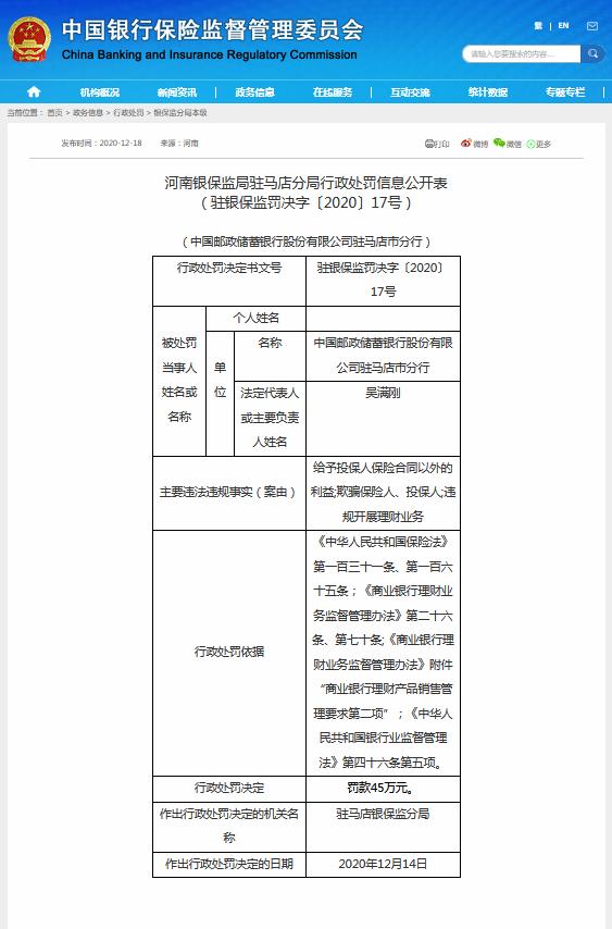 违规被罚!涉及河南伟宁保险代理有限公司、中国邮政储蓄银行驻马店市分行