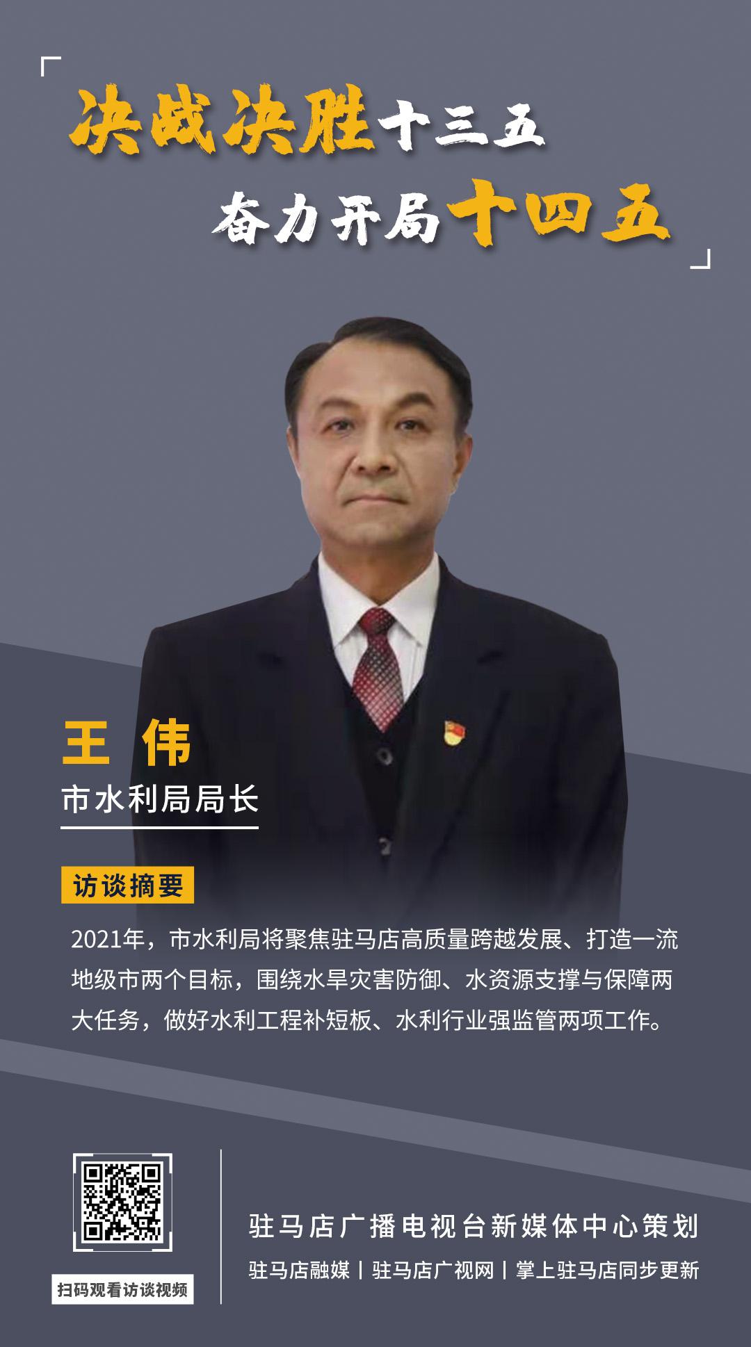 《决战决胜十三五、奋力开局十四五》系列访谈——市水利局局长 王伟